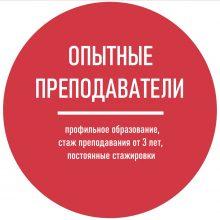 Опытные преподаватели в SAMAVITA по иностранным языкам в Минске