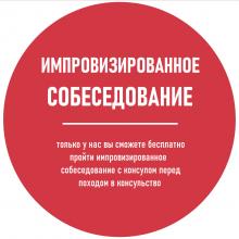 Импровизированное собеседование на карту поляка в САМАВИТА - Минск